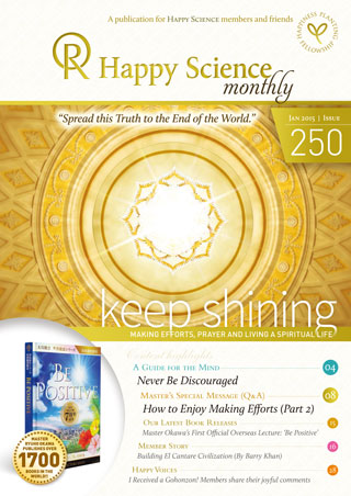 Happy Science Monthly 250