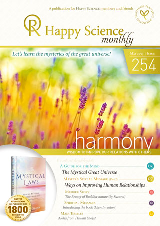 Happy Science Monthly 254
