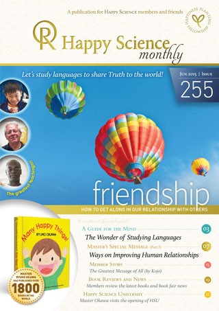 Happy Science Monthly 255