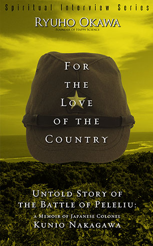 cover_for-the-love-of-the-country Ryuho Okawa Spiritual interviews