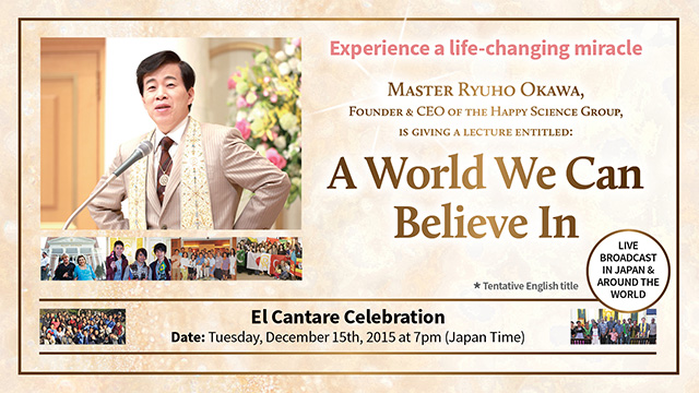 A lecture for El Cantare Celebration will be held on December 15th!