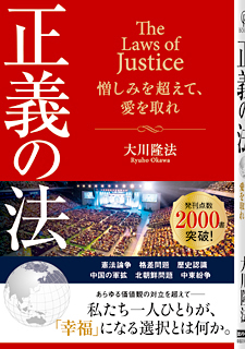 The Laws of Justice in Japanese