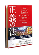 LAWS OF JUSTICE BOOK_2