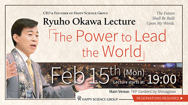 Lecture titled, The Power to Lead the World, in Shinagawa, Tokyo (Feb 15)