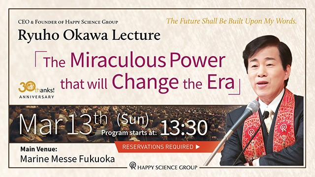 The Miraculous Power That Will Change the Era Banner (Fukuoka)