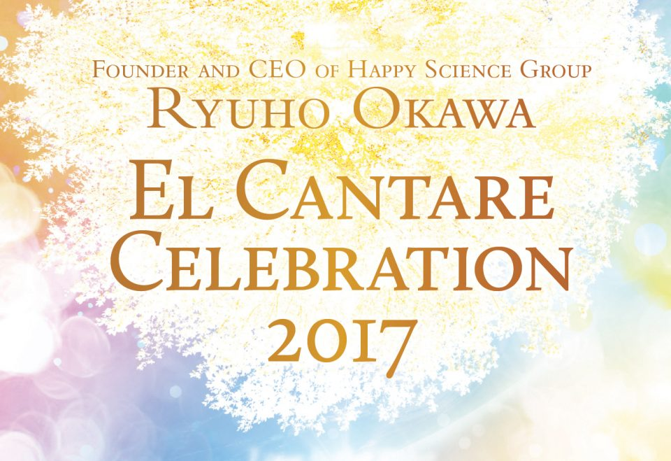 """A lecture titled, """"The Power to Spread Love"""" at the El Cantare Celebration 2017 in Makuhari Messe (December 7)"""