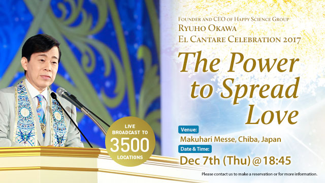 The El Cantare Celebration Event for Dec 7th 2017