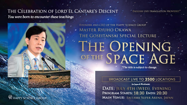 The Celebration of Lord El Cantare's Descent– You were born to encounter these teachings –Event for July 4th 2018