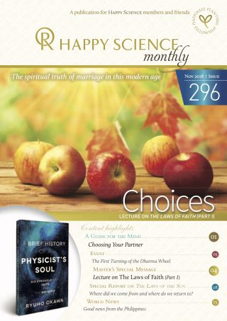 296 HS MONTHLY (WEB) - coverimage