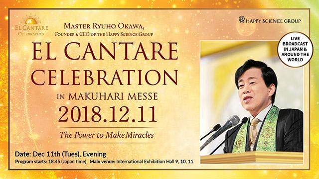 December 11th, 2018 El Cantare Celebration in Makuhari Messe, Japan