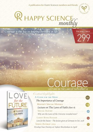 299 HS MONTHLY (WEB) - coverimage