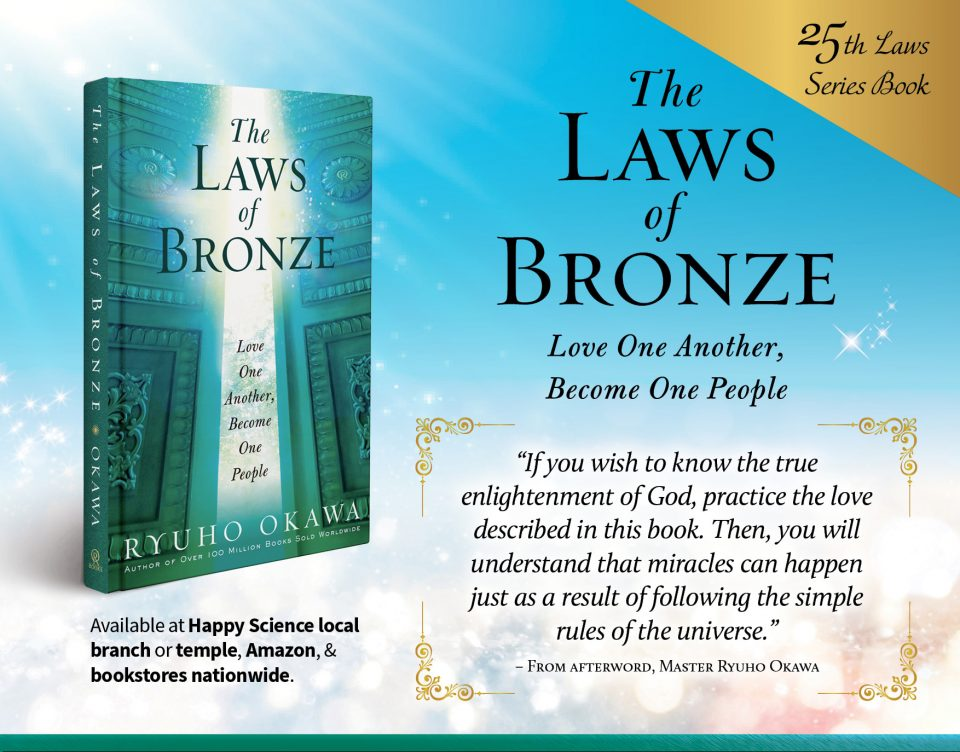 The Laws of Bronze-Love One Another, Become One People is OUT NOW!!