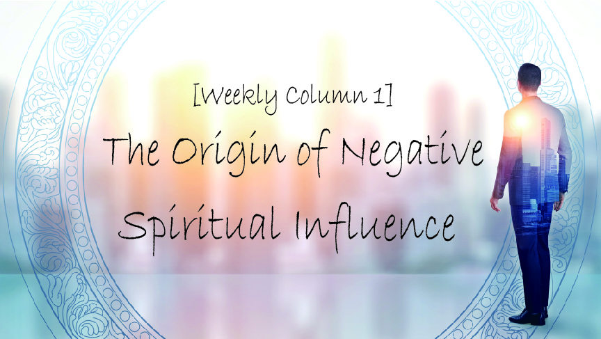 """[Weekly Column 1] The Origin of Negative Spiritual Influences-What are """"Evil Spirits""""?"""