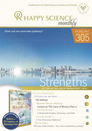 305 HS MONTHLY (WEB) - cover