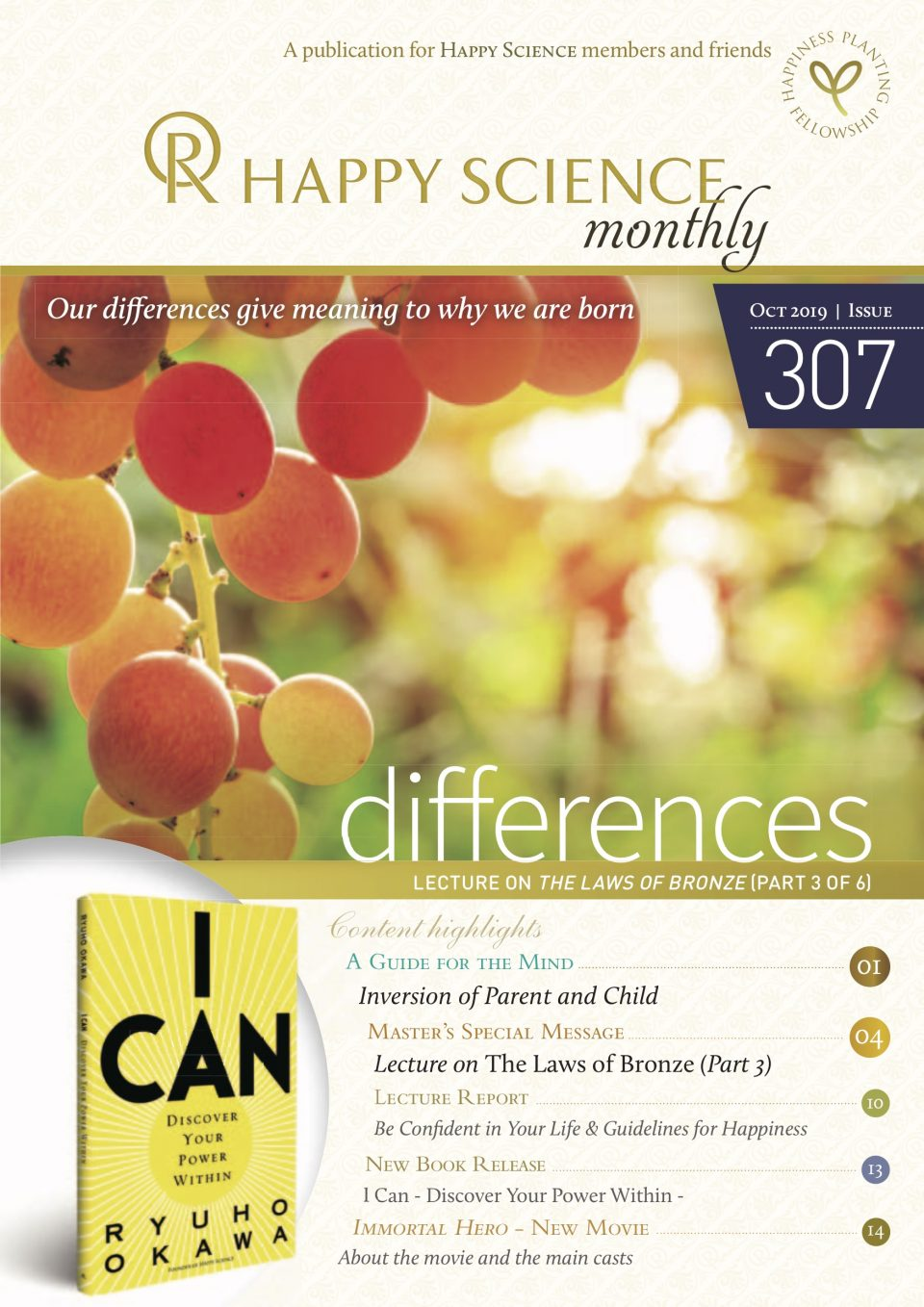 HAPPY SCIENCE Monthly 307 is released!