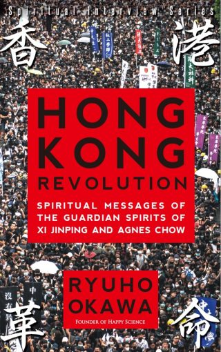 Hong Kong Revolution