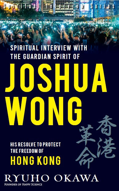 Spiritual Interview with the Guardian Spirit of Joshua Wong