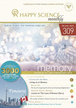 309 HS MONTHLY (WEB) - cover