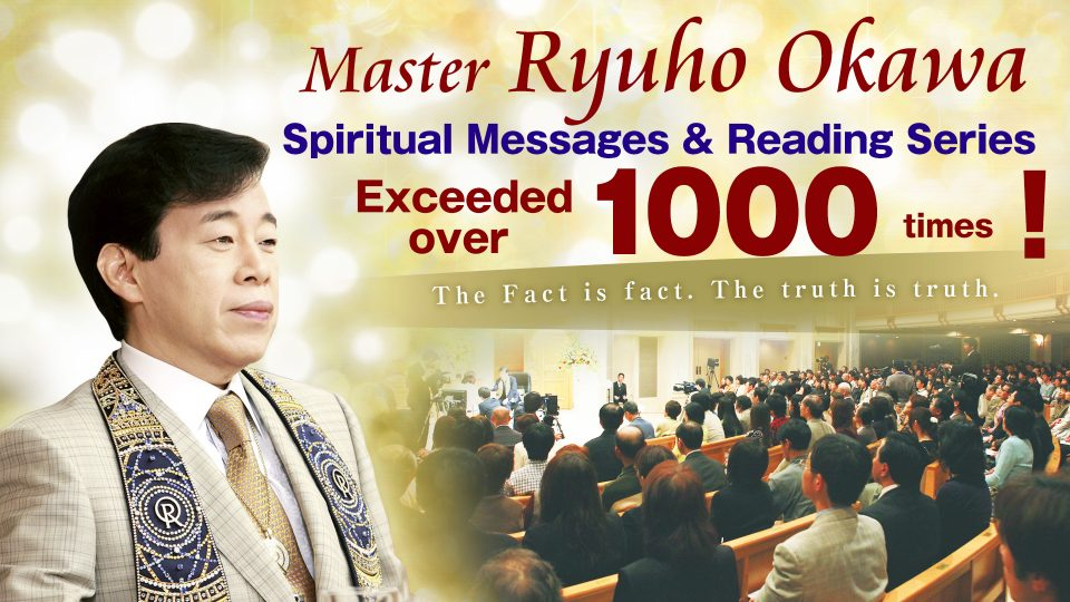 Master Okawa -Over 1,000 Spiritual Messages and Reading Series-