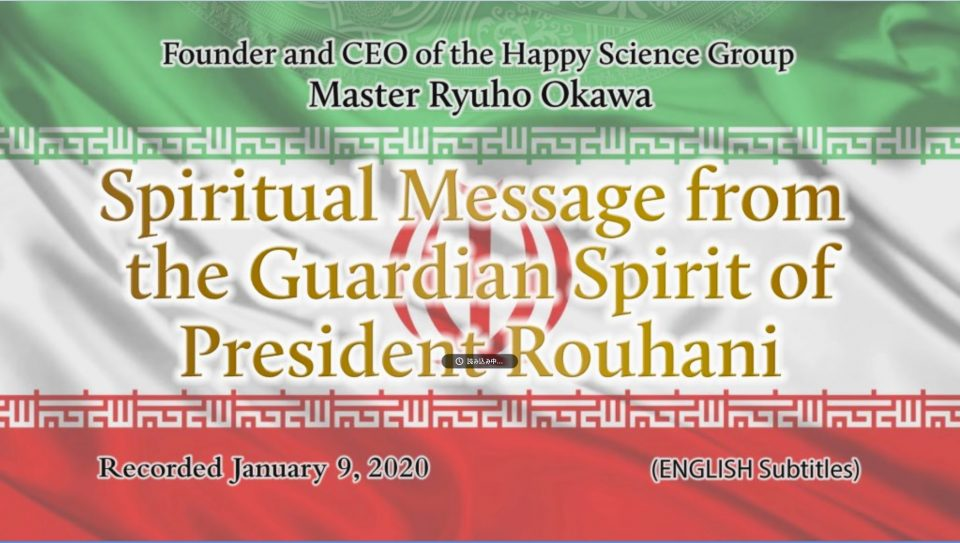 """""""Spiritual Message of the Guardian Spirit of President Rouhani"""" is Available to Watch in Happy Science Temples!"""