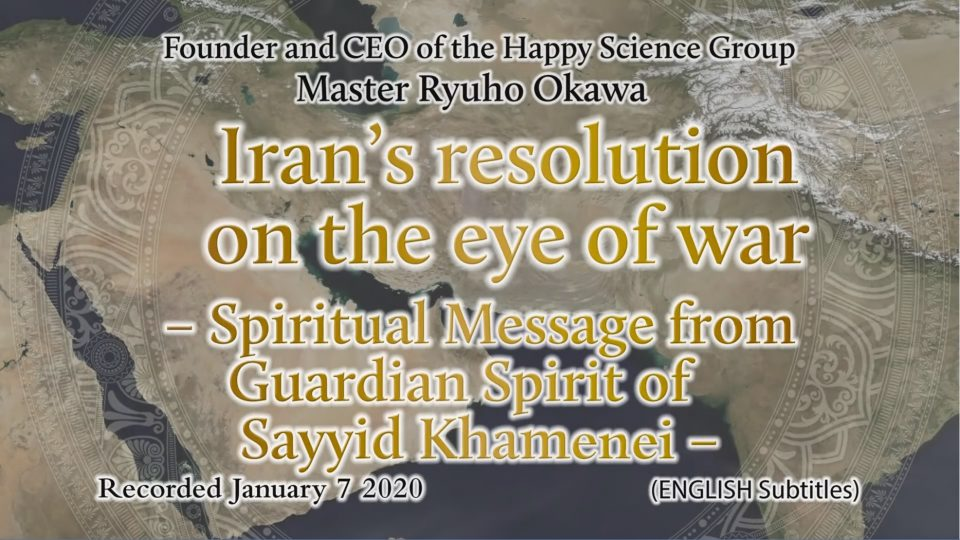 """""""Iran's Resolution on the Eve of a War -Spiritual Message of Guardian Spirit of Iranian Supreme Leader Khamenei-"""" is Available to Watch in Happy Science Temples!"""