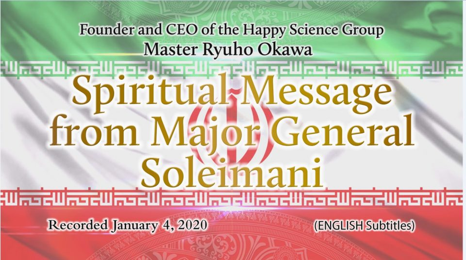 """Spiritual Message from Major General Soleimani"" is Available to Watch in Happy Science Temples!"