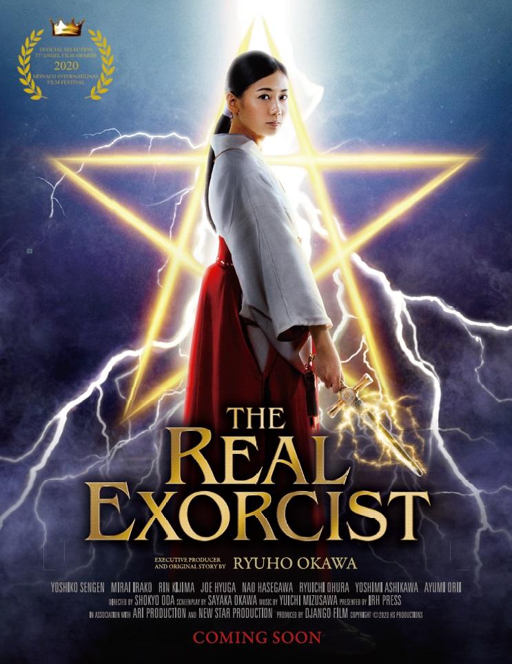 "BREAKING NEWS! ""The Real Exorcist"" Won Awards at the Eko International Film Festival!!"