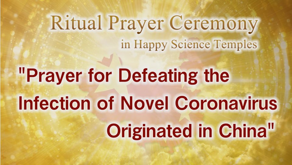 "Ritual Prayer Ceremony ""Prayer for Defeating the Infection of Novel Coronavirus Originated in China"" is Conducted in Happy Science Temples!"