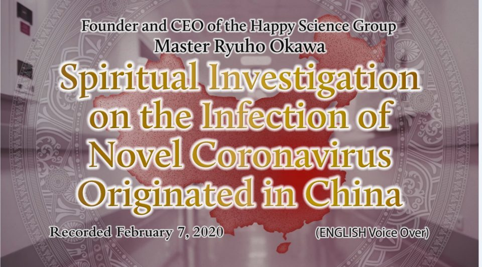 """Spiritual Investigation: Infection of the Novel Coronavirus Originated in China"" is available to watch in Happy Science Temples!"