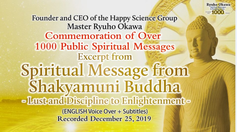 """Spiritual Message from Shakyamuni Buddha―Lust and Discipline to Enlightenment"" is Available to Watch in Happy Science Temples!"