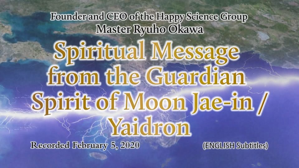 """""""Spiritual Messages of the Guardian Spirit of Moon Jae-in & Yaidron"""" is Available to Watch in Happy Science Temples!"""