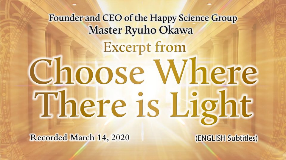 """Choose Where There is Light"" is Available to Watch in Happy Science Temples!"