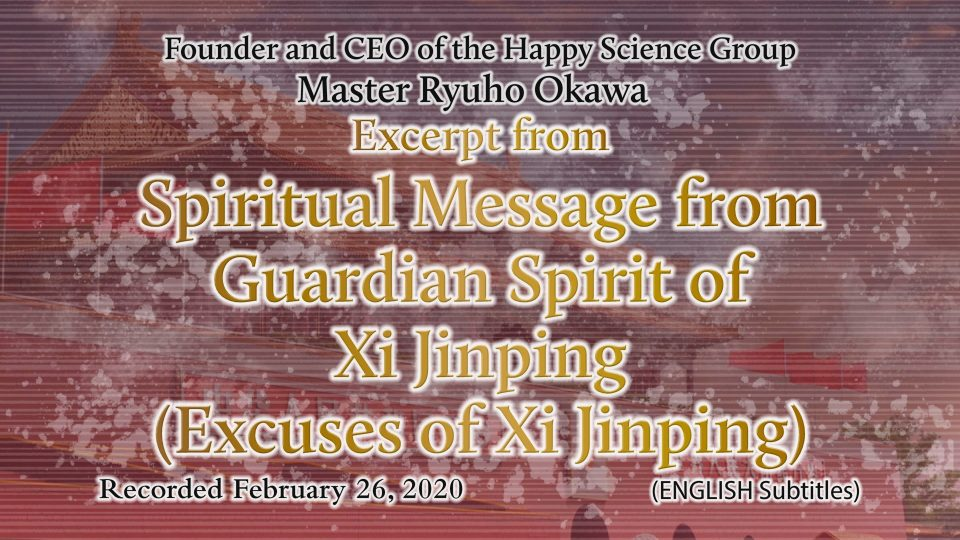 """Excerpt from""""Spiritual Message from Guardian Spirit of Xi Jinping (Excuses of Xi Jinping)"""" is Available to Watch in Happy Science Temples!"""