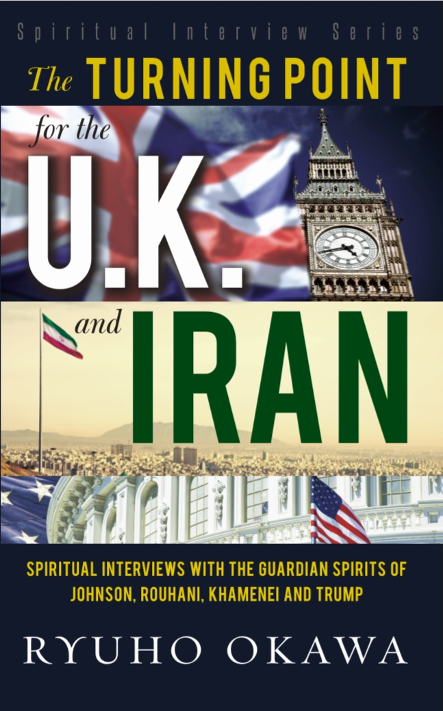 The Turning Point for the U.K. and Iran: ―Spiritual interviews with the guardian spirits of Johnson, Rouhani, Khamenei and Trump― is out now!