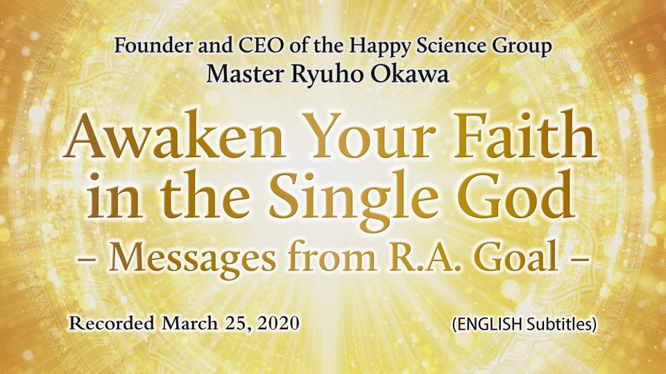 """Awaken Your Faith in the Single God – Messages from R.A. Goal -"" is Available to Watch in Happy Science Temples!"