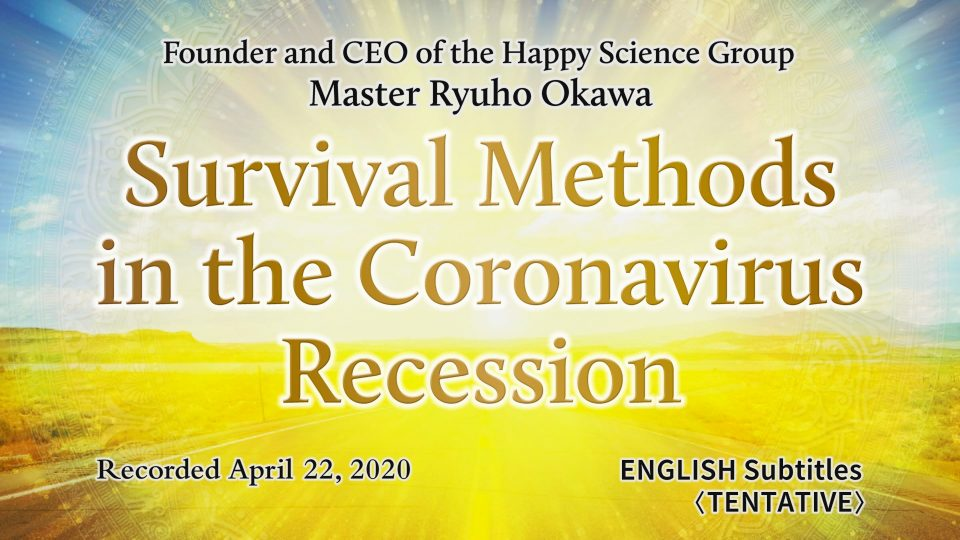 """Survival Methods in the Coronavirus Recession"" is Available to Watch in Happy Science Temples!"
