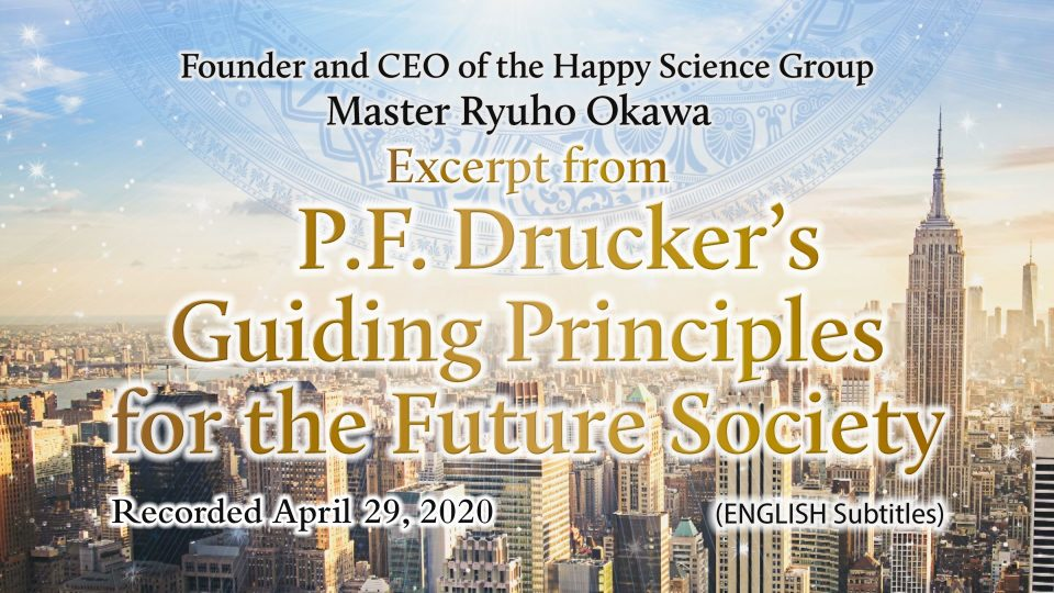 """P.F. Drucker's Guiding Principles for the Future Society"" is Available to Watch in Happy Science Temples!"