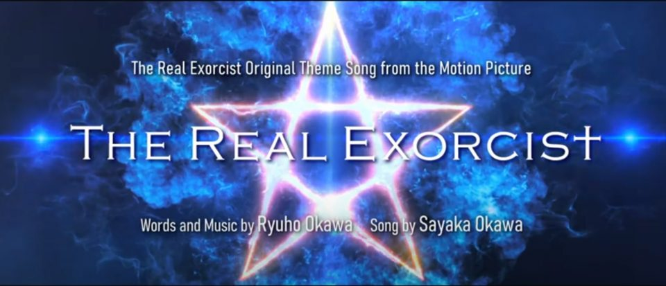 "Award Winning Music Video ""The Real Exorcist"" CD & DVD is Available!"