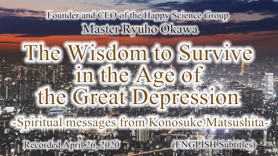"""The Wisdom to Survive in the Age of the Great Depression – Spiritual messages from Konosuke Matsushita -"" is Available to Watch in Happy Science Temples!"