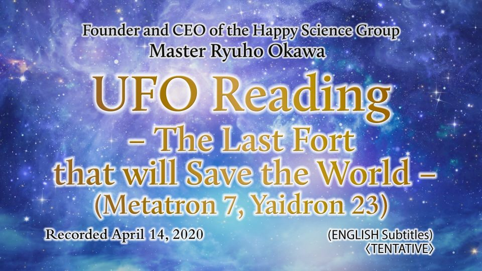 """UFO Reading―The Last Fort that Will Save the World (Metatron 7, Yaidron 23)"" is Available to Watch in Happy Science Temples!"