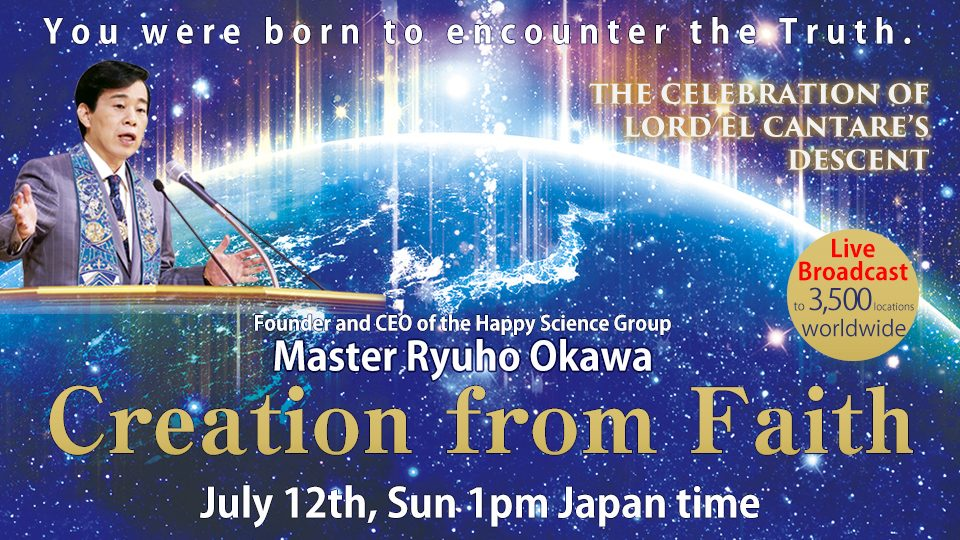 July 12th, 2020: The Celebration of Lord El Cantare's Descent at Happy Science Head Temple Sohonzan Shoshinkan