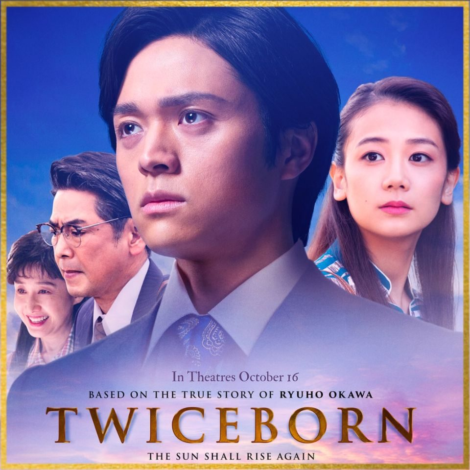 """The movie, """"Twiceborn"""" from October 16th, 2020!"""
