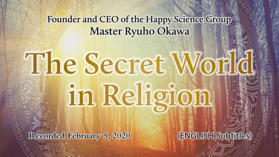 """""""The Secret World of Religion"""" is Available to Watch in Happy Science Temples!"""