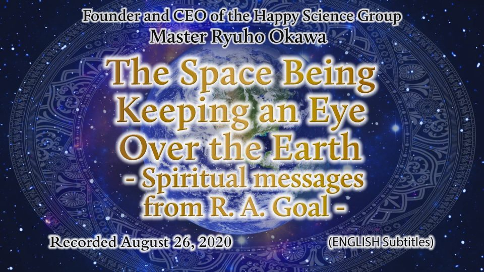 """""""The Space Being Keeping an Eye Over the Earth – Spiritual messages from R. A. Goal –"""" is Available to Watch in Happy Science Temples!"""
