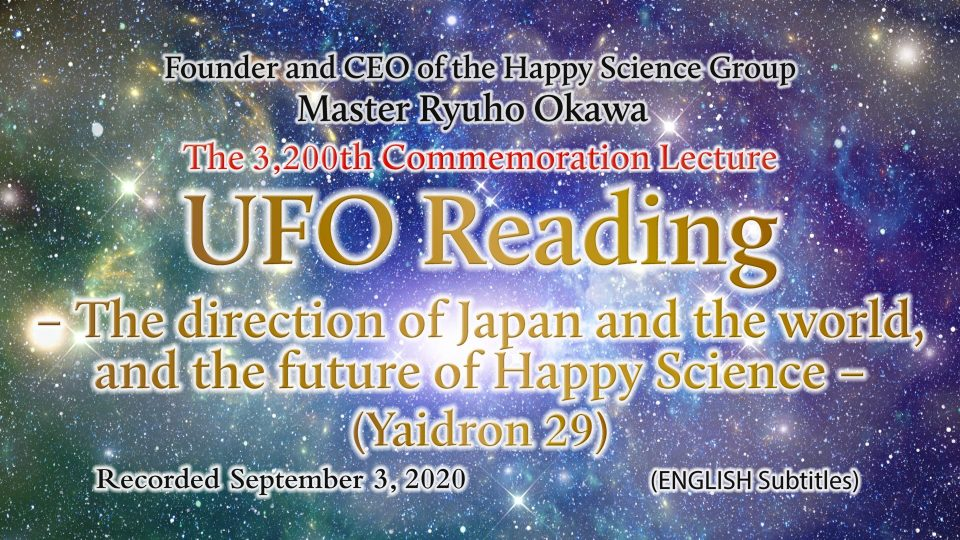 """The 3,200th Commemoration Lecture:""""UFO Reading-The direction of Japan and the world, and the future of Happy Science-(Yaidron 29)"""""""