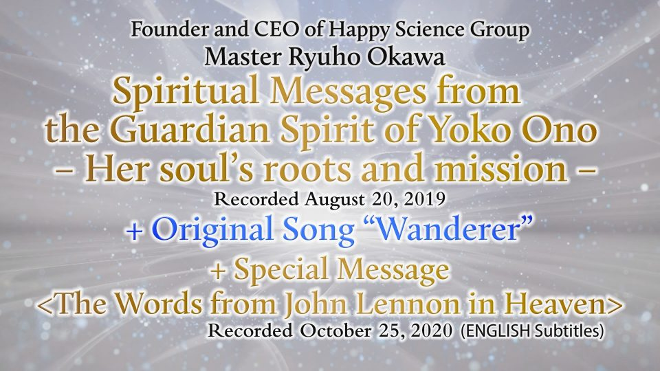 """""""Spiritual Messages from the Guardian Spirit of Yoko Ono – Her soul's roots and mission"""" is Available to Watch in Happy Science Temples!"""
