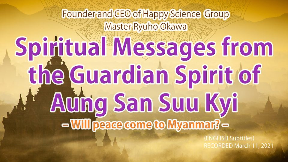 """Spiritual Messages from the Guardian Spirit of Aung San Suu Kyi – Will peace come to Myanmar? –"" + ""UFO Reading 61 (Wilmar in Planet Wilmar)""  is Available to Watch in Happy Science Temples!"