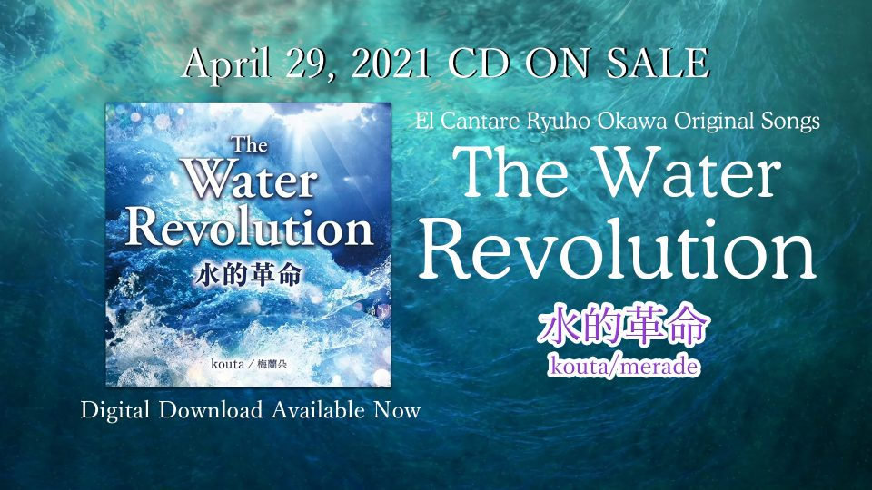 "[SONG] ""The Water Revolution"" English and Chinese version is Coming Out!"