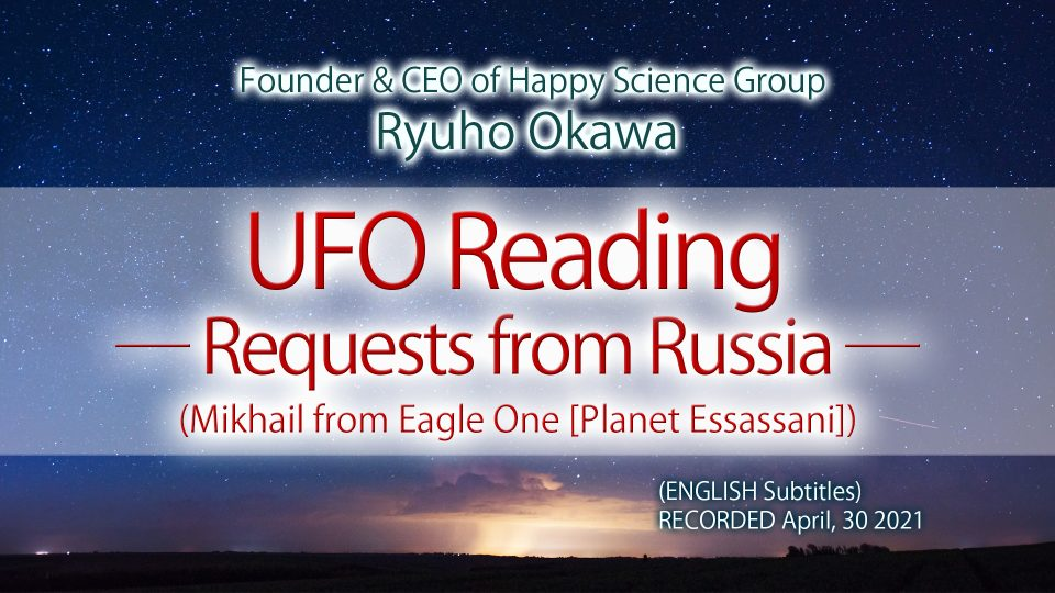 """""""UFO Reading – Requests from Russia – (Mikhail from Eagle One [Planet Essassani])"""" is Available to Watch in Happy Science Temples!"""