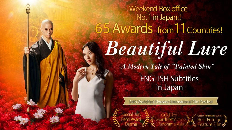 """Weekend Box Office No.1 in Japan!  Beautiful Lure-A Modern Tale of """"Painted Skin"""""""